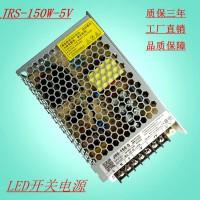 JRS-150-5V超薄开关电源/功放电源新爆款