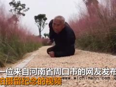 73岁爷爷让孙女拍摄匍匐前进 为什么要这样做?