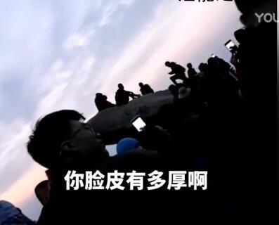 游客爬上日观峰遭其他游客怒骂