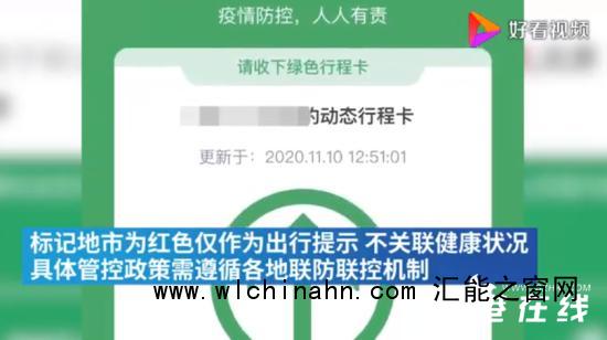 官方回应上海行程卡变红 引起网友热议 上海苹果手机官方维修点