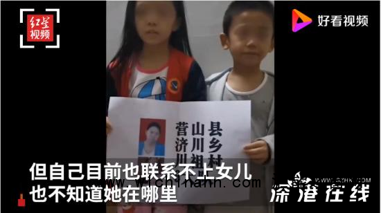 外公回应9岁姐姐带5岁弟弟寻母 为什么会那么狠心的母亲?