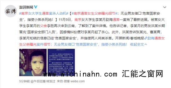 南京女大学生遇害案细节披露 回顾案情经过