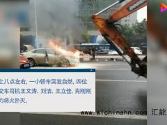 小车自燃4名公交司机接力救火 回顾案情经过