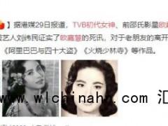 TVB初代女神欧嘉慧去世 曾出演哪些作品?