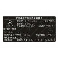北京奔驰汽车出厂铭牌条码标签