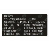 一汽奔腾汽车出厂铭牌条码标签定制