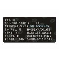 一汽马自达汽车出厂铭牌条码标签制作